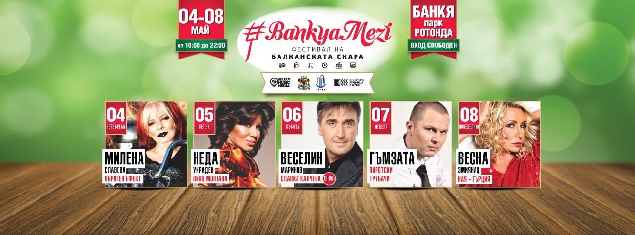 20170317_enchev_bankya_mezi_facebook_cover_izpulniteli_2